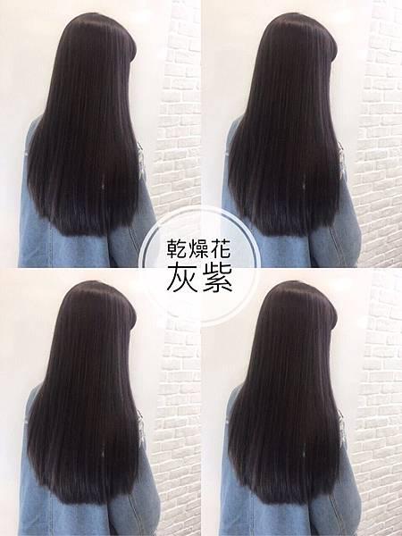 深紫灰色系,質感色系,女生染髮推薦.jpg