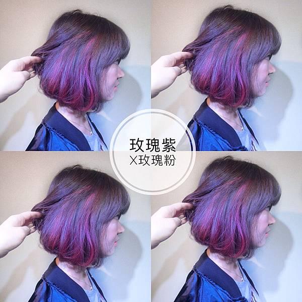 挑染色系,玫瑰紫x玫瑰粉,北車染髮推薦.jpg