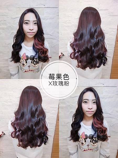 莓果紫紅色x玫瑰粉,網路推薦女生染髮.jpg