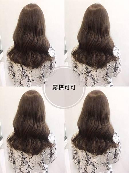 霧棕可可色,台北推薦女生染髮.jpg