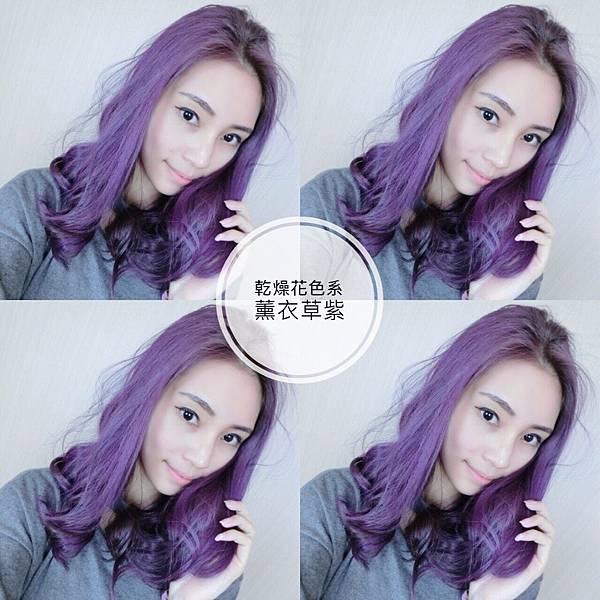 薰衣草紫,台北推薦女生染髮.jpg