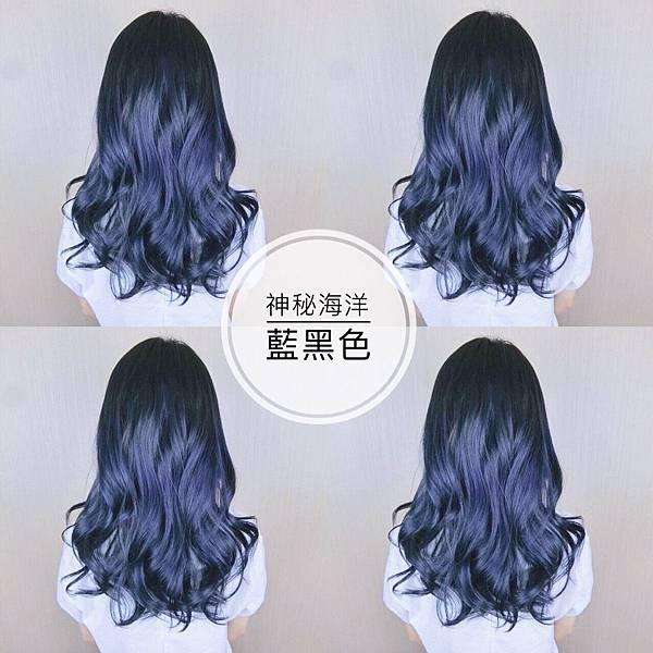 質感深藍黑色,藍色系列,蓋深,網路推薦女生染髮.jpg