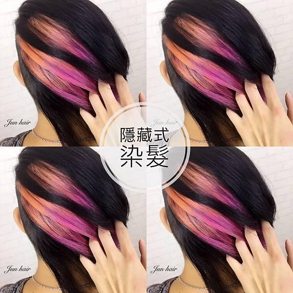 隱藏式染髮,漸層染髮,粉色系列推薦.jpg