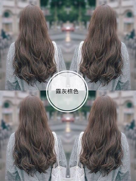 霧感灰棕色,台北女生染髮推薦.jpg