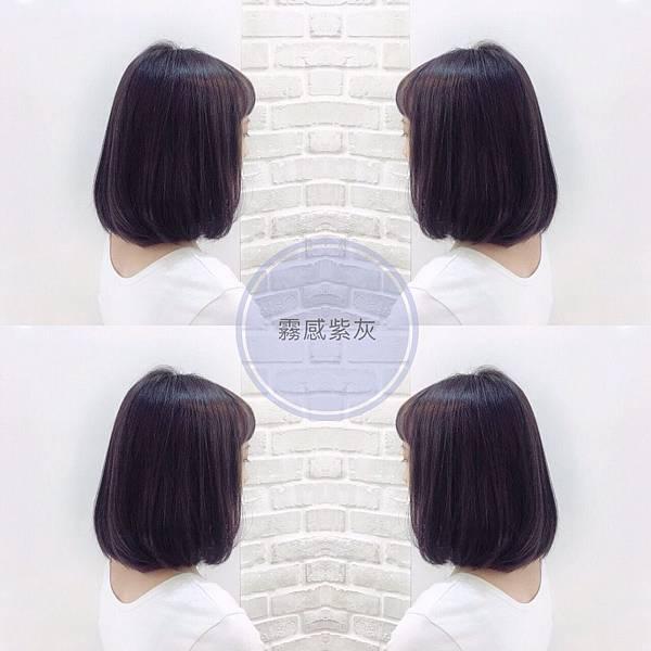 霧感紫灰色,灰色系列推薦,台北女生染髮推薦.jpg