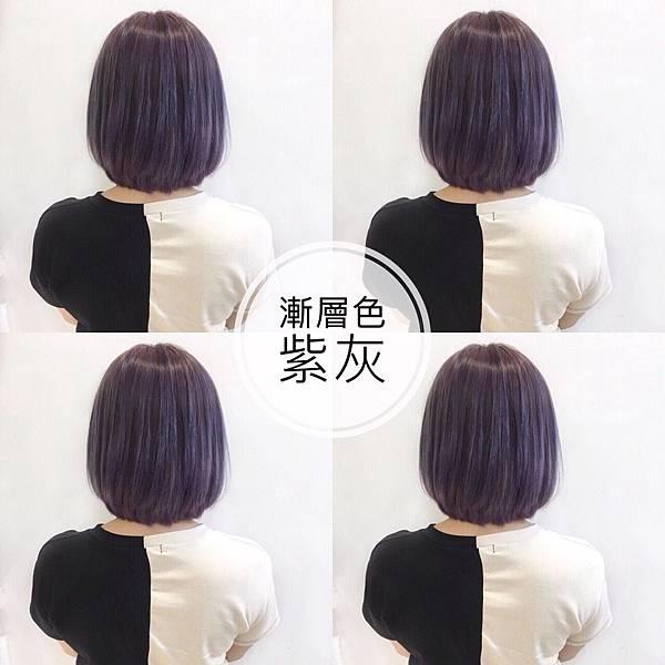 霧感紫灰色系,漸層染髮,北車染髮推薦.jpg