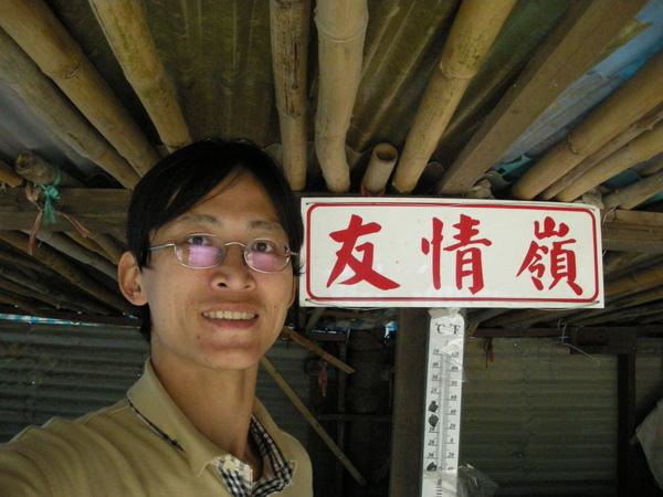 飯後運動之劍潭山行 077.JPG