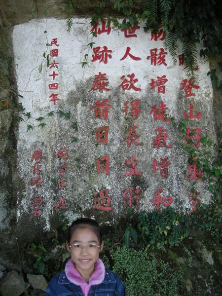 仙跡岩 050.JPG