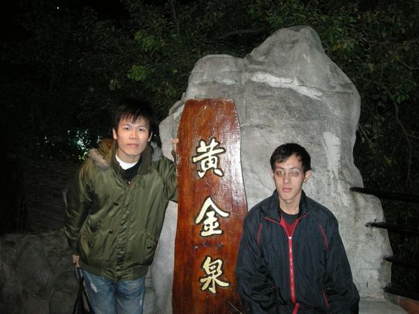 2008尾牙.兒時的所在 004.JPG