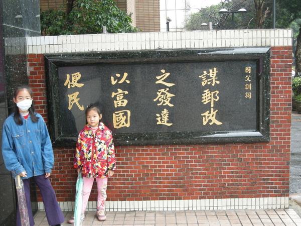 郵政博物館 020.JPG