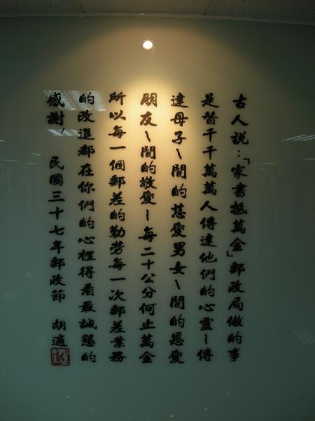 郵政博物館 032.JPG