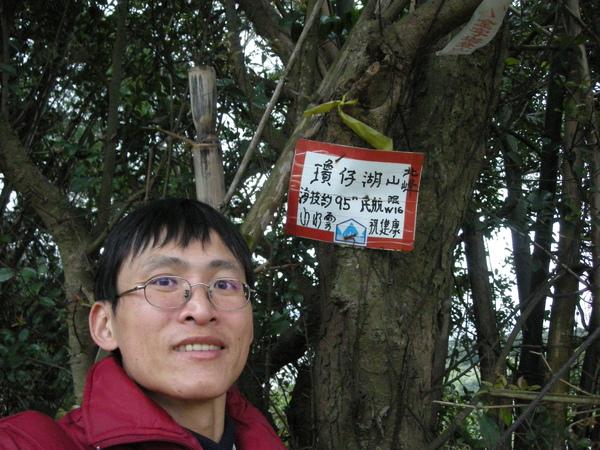 媽.南勢角山.瓊子湖山 097.JPG