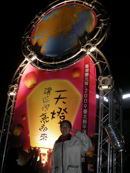 平溪天燈 175.JPG