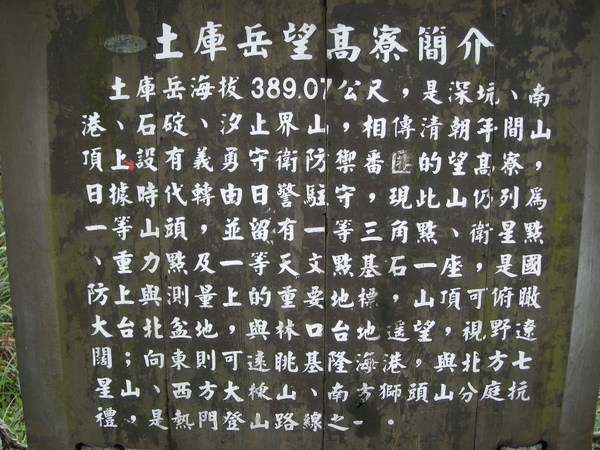 深坑土庫岳 179.JPG