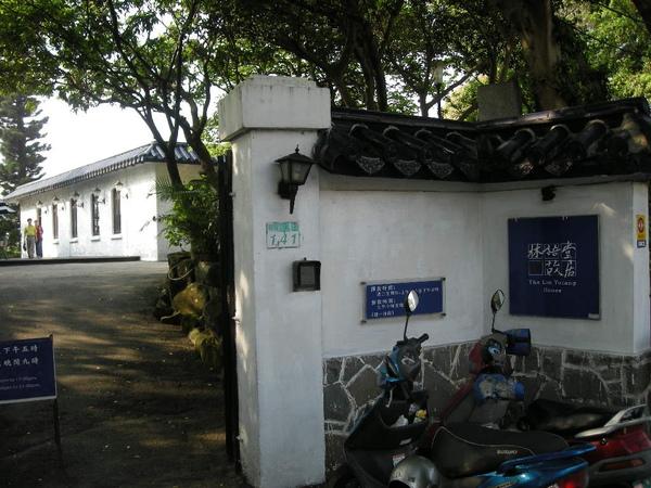 台北奧萬大.林語堂故居 229.JPG