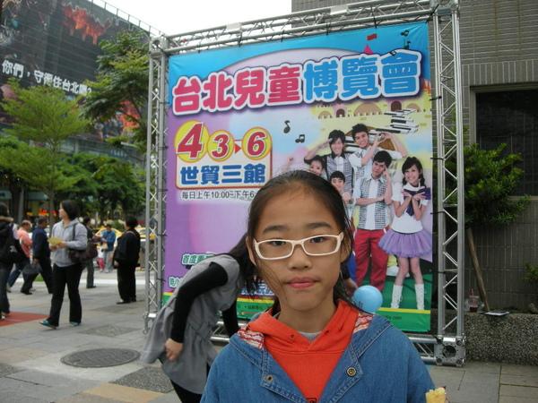 台北兒童展 049.JPG