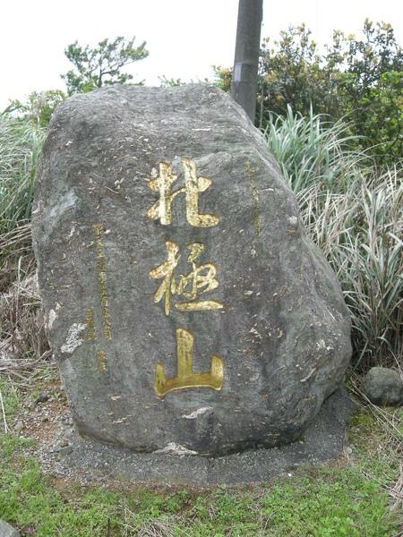 緣道 (218).JPG