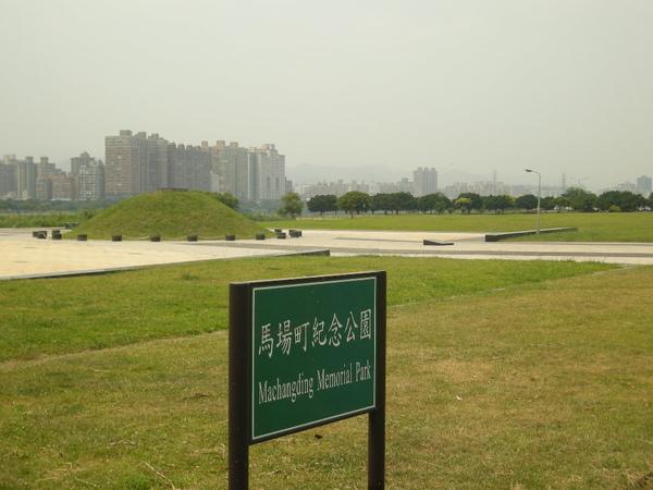 馬場町紀念公園 017.JPG