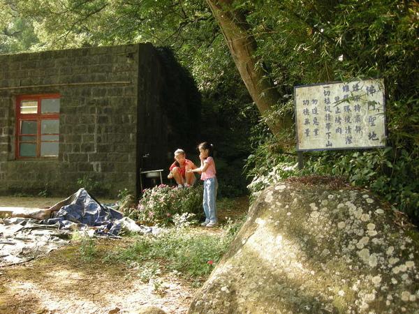中正山全家福 120.JPG