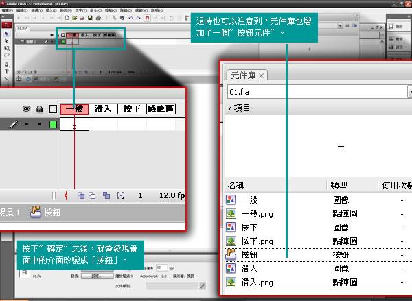 按鈕元件製作_09
