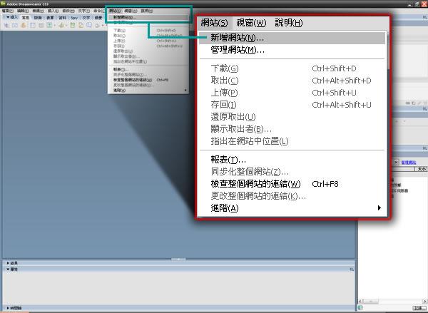 Dreamweaver 管理網站設定-01