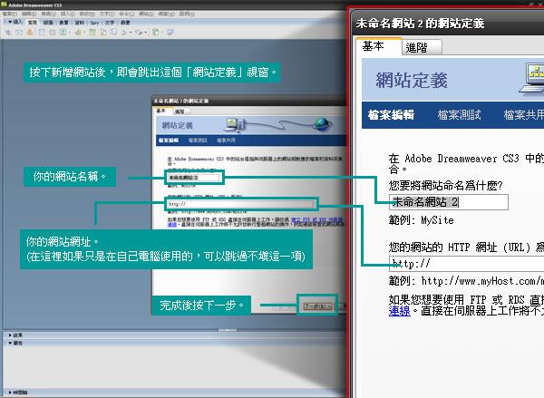 Dreamweaver 管理網站設定-02