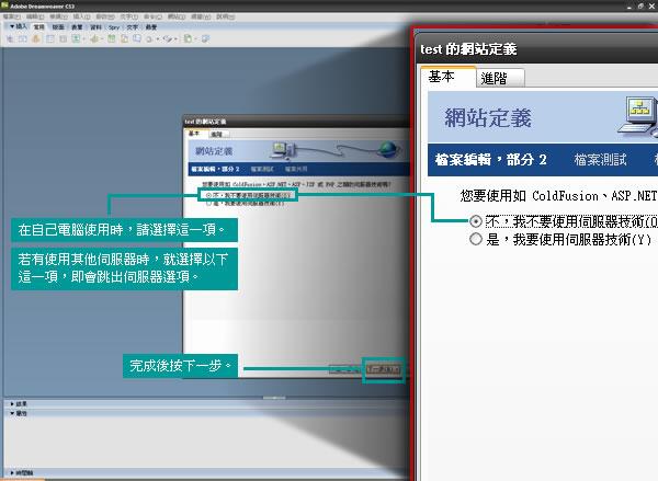 Dreamweaver 管理網站設定-03