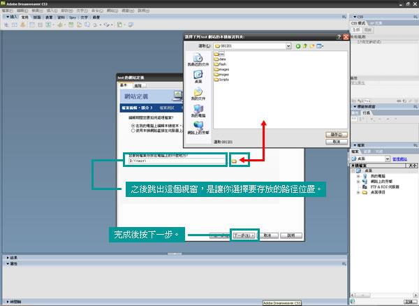 Dreamweaver 管理網站設定-04