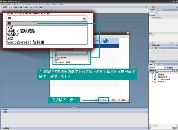 Dreamweaver 管理網站設定-05