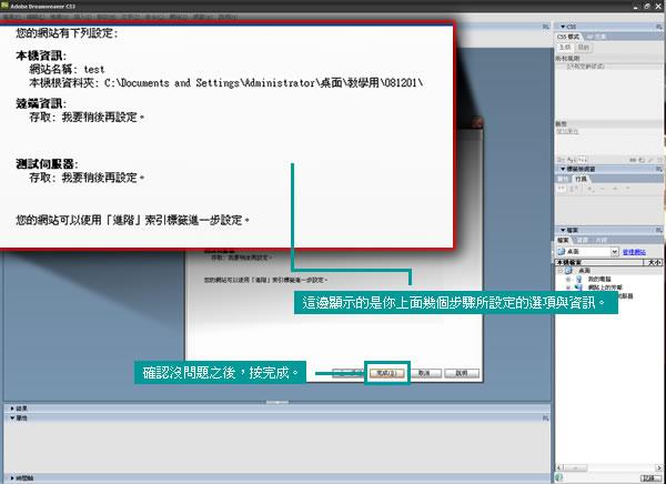 Dreamweaver 管理網站設定-06