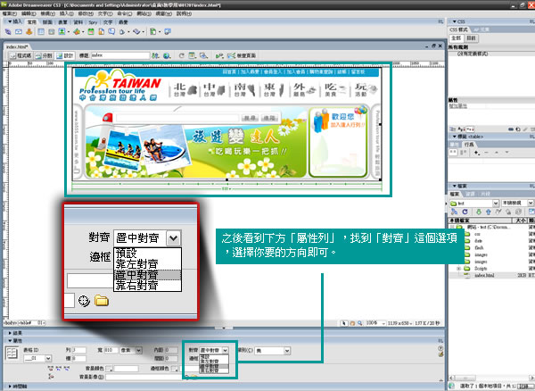 Dreamweaver 版面位置調整-02