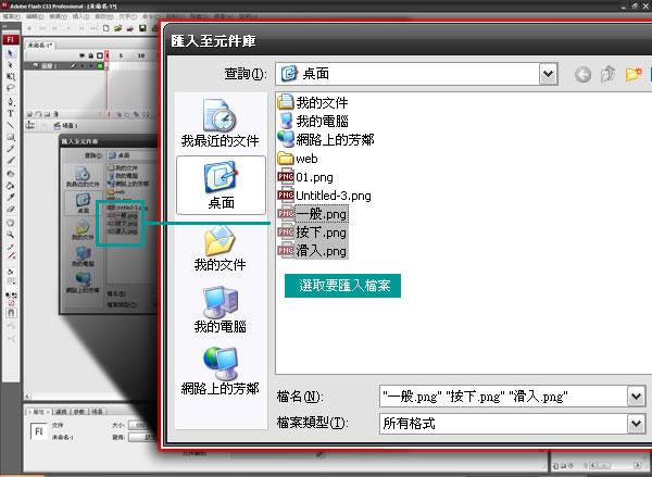 按鈕元件製作_03