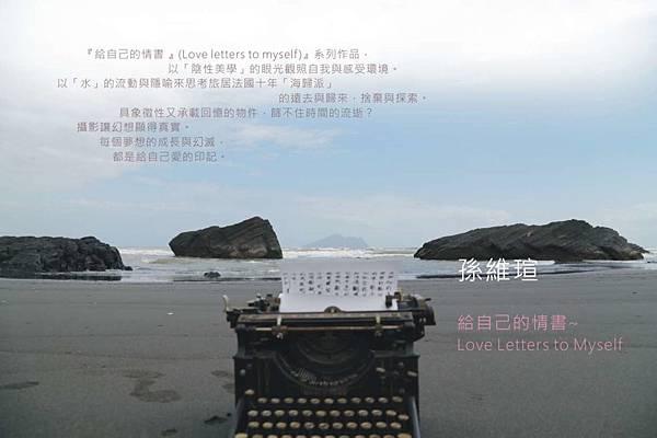 孫維瑄DM-4.JPG