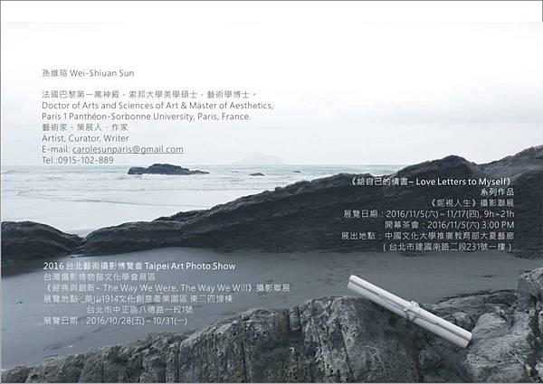 孫維瑄DM-5-背面.JPG