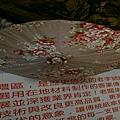 紙傘_3588-800x600 - 複製.jpg