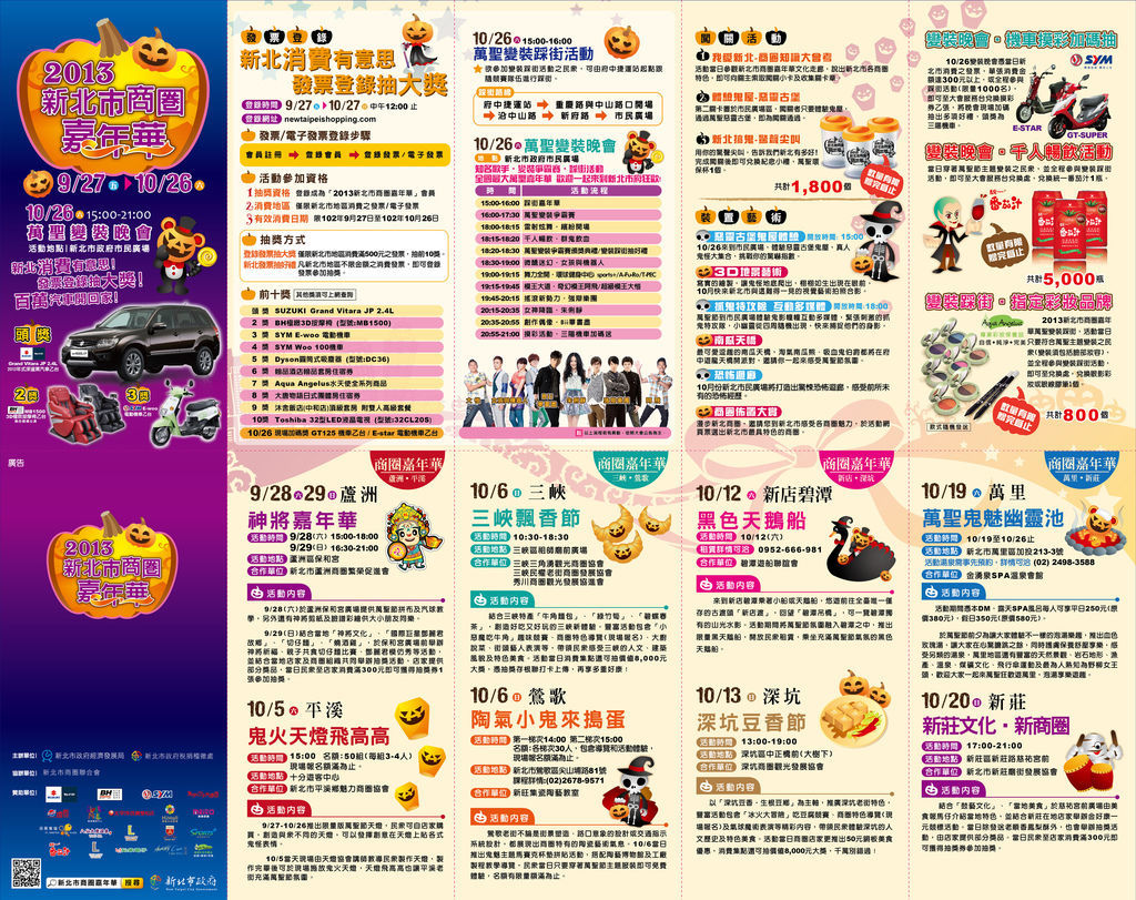 2013新北市商圈嘉年華-活動摺頁%28正%29