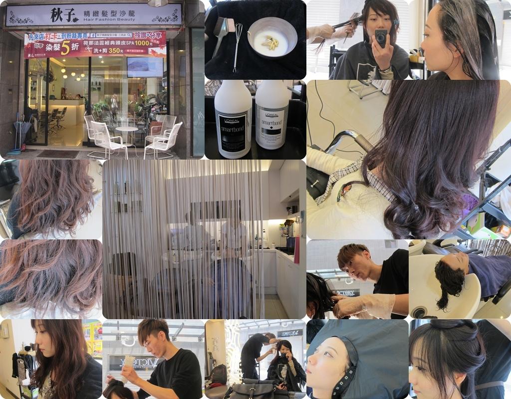 我的關鍵詞 【美髮】 台中秋子精緻髮型沙龍 美髮,生活 生活 1491190037-1593563295