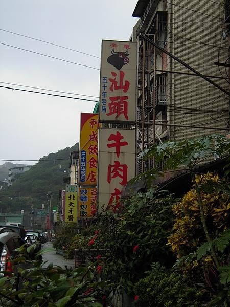 汕頭牛肉店.jpg