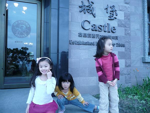 伯朗咖啡館之城堡