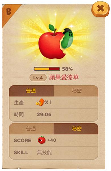 蘋果愛德華