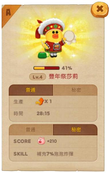 豐年祭莎莉LV4.41%.png