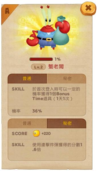蟹老闆LV2.1%.png