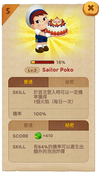 Sailor Poko