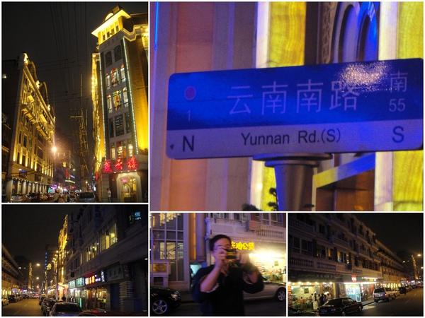 上海.雲南南路..還蠻有特色的一條街~~