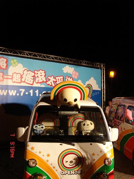 open小車~