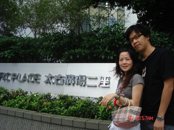 第二天_狂買第一站...太古廣場~毛&毛婆