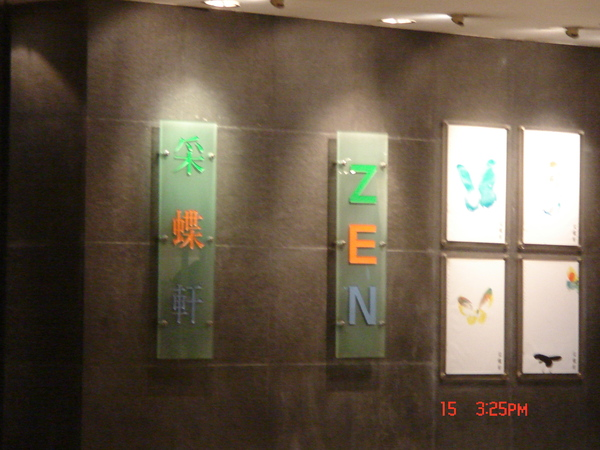 這家店..真的好吃...采蝶軒~在太古廣場唷~