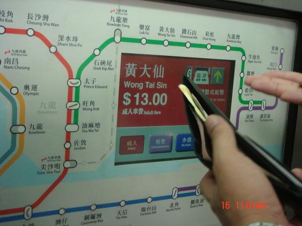 要坐MTR到黃大仙囉~