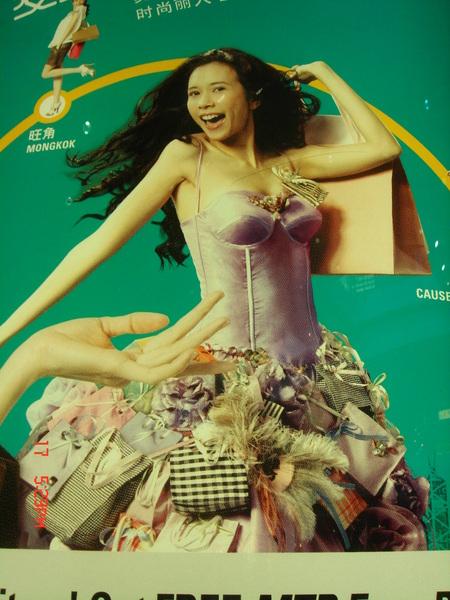 等機場快線的時候..看到莫文蔚拍的購物節廣告_裙子都是購物袋唷~
