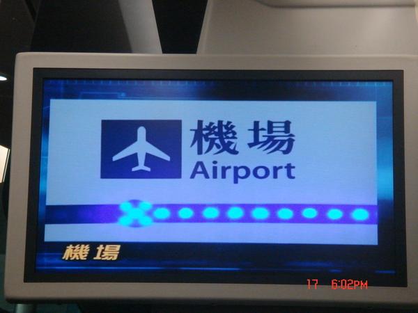 機場到啦..嗚~要回家啦~